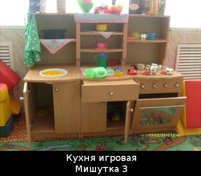 Детская мебель для игры